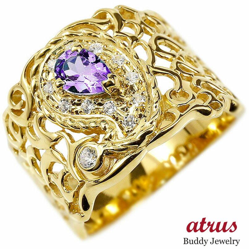 リング ペイズリー ダイヤモンド アメジスト イエローゴールドk18 婚約指輪 ピンキーリング ダイヤ 指輪 透かし 幅広 エンゲージリング 18金 レディース