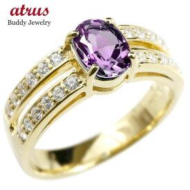リング ダイヤモンド アメジスト イエローゴールドk10 婚約指輪 ピンキーリング ダイヤ 指輪 幅広 エンゲージリング 10金 レディース 送料無料