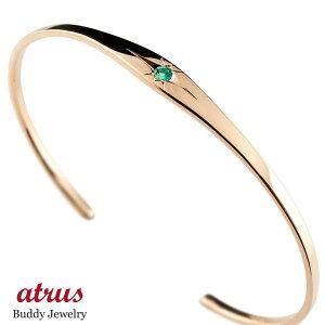 メンズ エメラルド バングル ブレスレット 一粒 後光留め ピンクゴールドk18 シンプル k18 18金 5月誕生石 18金 宝石 緑の宝石 送料無料