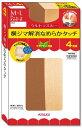【アツギ/ATSUGI】ウルトラスルー 4足組 FP10284P【アツギ】【ATSUGI】【ストッキング】【ウルトラスルー】