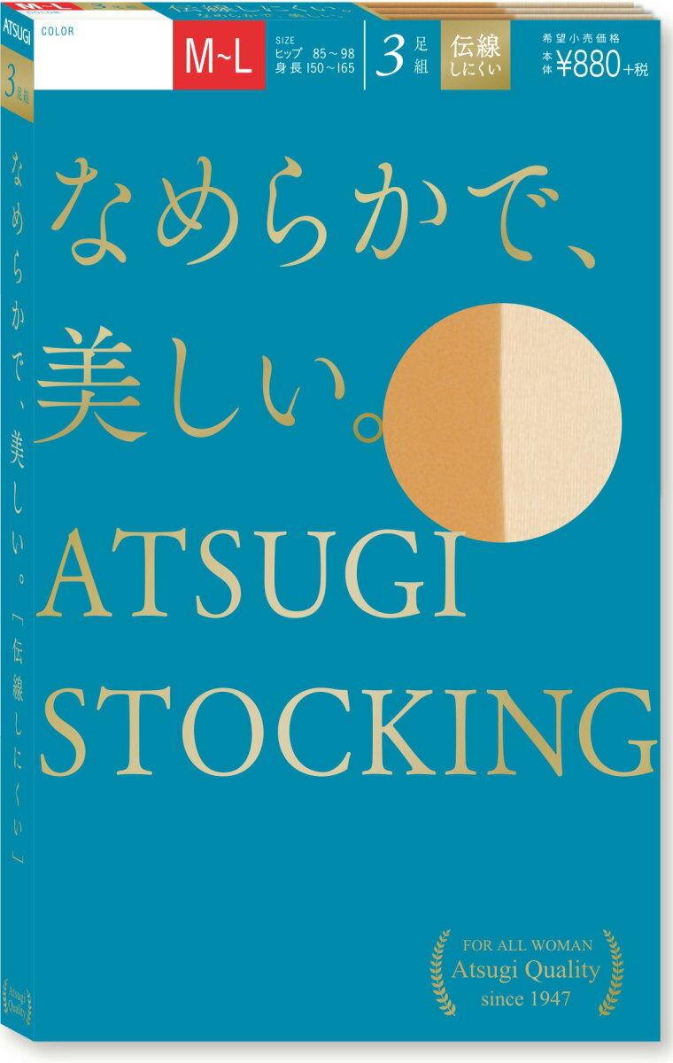 【3,240円以上送料無料】【アツギ/ATSUGI】ATSUGI STOCKING/アツギストッキング なめらかで、美しい。 3足組 多足組 ストッキング FP8803P