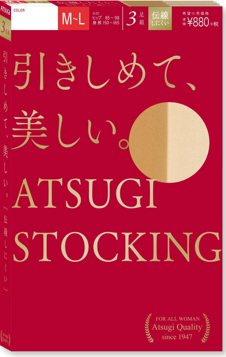 【3,240円以上送料無料】【アツギ/ATSUGI】ATSUGI STOCKING/アツギストッキング 引きしめて、美しい。 3足組 多足組 ストッキング FP8813P