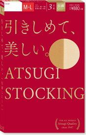 ≪ポイント5倍≫【公式】ATSUGI STOCKING/アツギストッキング 引きしめて、美しい。 3足組 多足組 ストッキング FP8813P