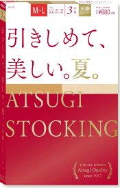 ATSUGI STOCKING/アツギストッキング 引きしめて、美しい。夏。3足組 多足組 サマーストッキング FP8863P アツギ 黒 着圧