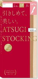 ≪ポイント5倍≫【公式】ATSUGI STOCKING/アツギストッキング 引きしめて、美しい。 ひざ下丈 ショート 3足組 多足組 FS58023P