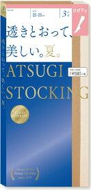 ATSUGI STOCKING/アツギストッキング 透きとおって、美しい。夏。 ひざ下丈 ショート 3足組 多足組 サマーストッキング FS58543P