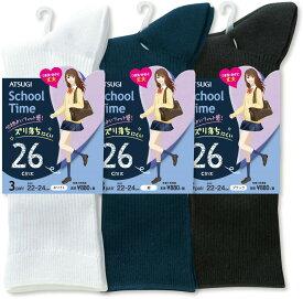 スクールタイム/School time スクールソックス 26cm丈 3足組 学校 制服 靴下 ソックス LF79043
