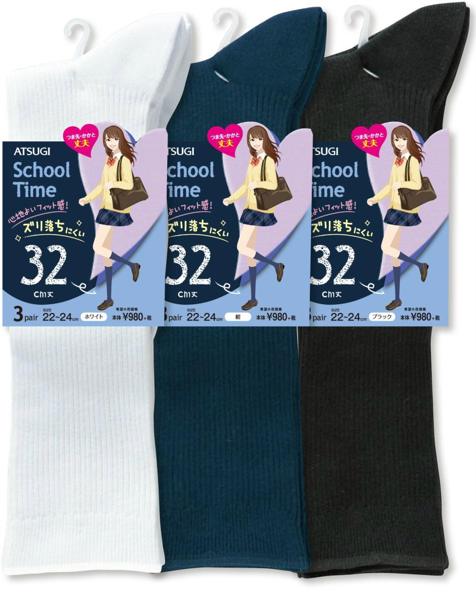 【アツギ/ATSUGI】スクールタイム/School time スクールソックス 32cm丈 3足組 学校 制服 靴下 ソックス LR70043
