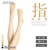 【アツギ/ATSUGI】アスティーグ/ASTIGU指5本指ストッキングFP1051