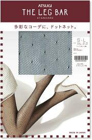 【ATSUGI公式】 ATSUGI THE LEG BAR アツギ ザ・レッグ バー ドットネット柄 FP50801 アツギ ストッキング レディース 黒 ベージュ 網 パンスト 柄
