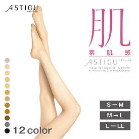 【アツギ/ATSUGI公式】アスティーグ/ASTIGU 肌 素肌感 ストッキング FP5881