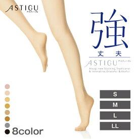 ≪ポイント5倍≫【公式】アスティーグ/ASTIGU 強 丈夫 ストッキング FP5991