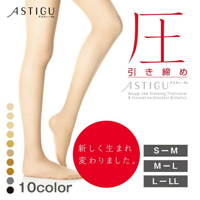 【5,000円以上送料無料】【アツギ/ATSUGI】アスティーグ/ASTIGU 圧 着圧 引き締め ストッキング FP6892