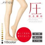 【アツギ/ATSUGI】アスティーグ/ASTIGU圧着圧引き締めストッキングFP6892