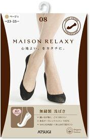 【アツギ/ATSUGI公式】メゾンリラクシー/MAISON RELAXY 無縫製 浅ばき フットカバー 日本製 VXC9088