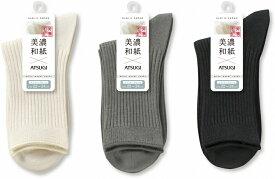 【アツギ/ATSUGI公式】ATSUGI×美濃和紙 美濃和紙使用 ユニセックス ロークルー丈 リブ ソックス 日本製 JQP3103