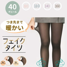【ATSUGI公式】 フェイクタイツ 裏ベージュタイツ 40デニール まるで黒ストッキング FP9004 タイツ 発熱 消臭 日本製 静電気防止 レディース 暖かい 温かい あったか 肌側ベージュ