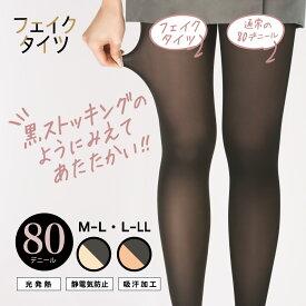 【ATSUGI公式】 フェイクタイツ 裏ベージュタイツ 80デニール まるで黒ストッキング FP1008 タイツ 発熱 消臭 日本製 静電気防止 レディース 暖かい 温かい あったか 肌側ベージュ
