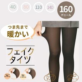 【ATSUGI公式】 フェイクタイツ 裏ベージュタイツ 160デニール ダブルニット まるで黒ストッキング TL2016 タイツ 発熱 消臭 日本製 静電気防止 レディース 暖かい 温かい あったか 肌側ベージュ