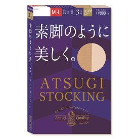 【ATSUGI公式】 アツギストッキング 素脚のように美しく 夏 サマー ストッキング FP9023P アツギ ストッキング レディース 着圧 黒 ベージュ パンスト 伝線しにくい 撥水加工