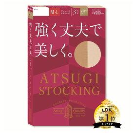 【ATSUGI公式】 アツギストッキング 強く丈夫で美しく FP9033P アツギ ストッキング レディース 着圧 黒 ベージュ パンスト 伝線しにくい 撥水加工