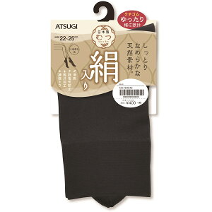 ≪イーグルス感謝祭はなんと20倍!≫[むつsocks] 絹入り くるぶし丈 プレーンソックス FS4040