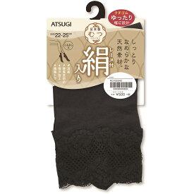 [むつsocks] 絹入り くるぶし丈 レース付ソックス FS5040