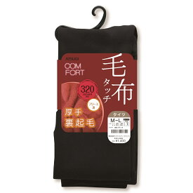 【ATSUGI公式】[COMFORT / コンフォート] ブランケットライン 毛布タッチ裏起毛タイツ 320デニール相当 TL1458