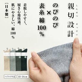 【ATSUGI公式】 親切設計 ゆったりサポート ハイソックス HSC0162 アツギ 口 ゴム ゆったり ソックス 靴下 レディース アンクル シンプル ブランド 女性 婦人 22-24 cm 日本製