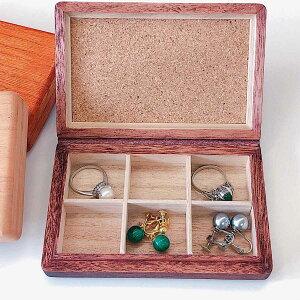 ジュエリーケース旅行ピアス収納アクセサリーケース携帯おしゃれボックス日本製桐プレゼント小物