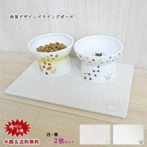 新商品Mサイズ(肉球)2枚セットドライングボード日本製珪藻土マットモイスドライングマット珪藻土梅雨キッチン吸水水切りトレーボード速乾食器猫犬水飲み