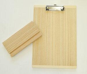 クリップボード バインダー 木製 桐製 おしゃれ ケース