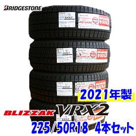 国内正規品 2021年製 BLIZZAK VRX2 225/50R18 95Q 日本製 4本セット ブリヂストン ブリザック スタッドレス 冬タイヤ 国産