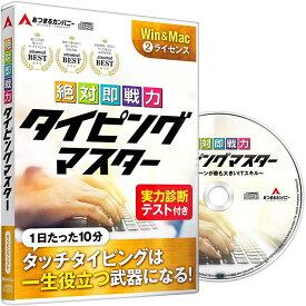 タイピング ソフト タッチタイピング タイピング練習 キーボード練習 絶対即戦力タイピングマスター Win&Mac版