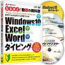 タイピング ソフト ブラインドタッチ エクセル ワード ウィンドウズ10 オフィス なるほど!動画の教科書 Windows10 Ex…