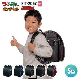 ポイント5倍 フィットちゃん ランドセル グッドボーイ FIT-205Z ランドセル 男の子 2022年度ランドセル クラリーノ 信頼の日本製 安心の6年間保証