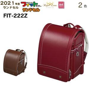 フィットちゃんランドセルロイヤルロータスFIT-222Z
