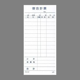 会計伝票 単式 1セット:10冊入り PS-02 単式お会計伝票 業務用伝票