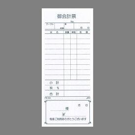 会計伝票 単式・精算書付 1セット:10冊入り PS-03 単式お会計伝票 業務用伝票