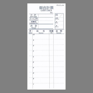 会計伝票 複写 1セット:10冊入り PS-01 複写お会計伝票 業務用伝票