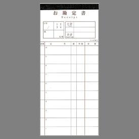 会計伝票 複写 1セット:10冊入り 伝票-15 お勘定書 複写お会計伝票 業務用伝票