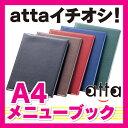 洋風メニューブック 【A4】・6ページ仕様 ピンタイプ BB-501 ステージソフトメニュー6P