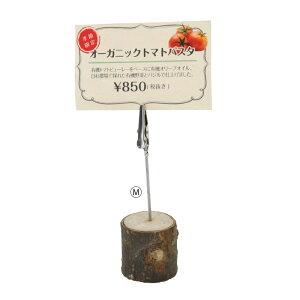 切り株POPスタンドM CAFE-4 シンビ(SHIMBI)
