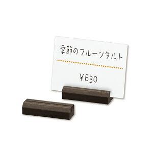 カードスタンド プライススタンド 樹脂製 SHO-カード立て-A シンビ(SHIMBI)