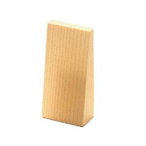 白木台形型プライススタンド 縦大 木製 木理-36 えいむ(Aim)