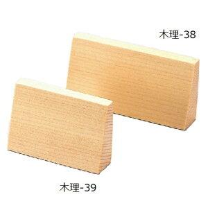 白木台形型プライススタンド 横小 木製 木理-39 えいむ(Aim)