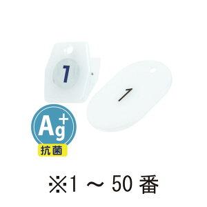 抗菌クローク札 1〜50番 ホワイト 62345-01 抗菌スチロールクロークチケットA型