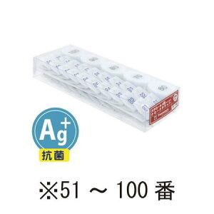 抗菌クローク札 51〜100番 ホワイト 62345-02 抗菌スチロールクロークチケットA型