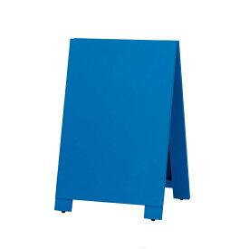 木製A型案内板mini 青いこくばんmini WA60BS チョーク用・木製・両面 カラー黒板ミニ・ブルー 9014449 A型看板