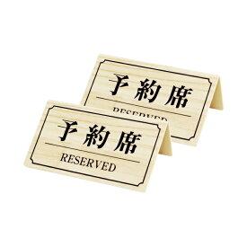 リザーブサイン (片面) YK-3白木 予約席サイン